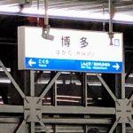 福岡の手土産 常温で日持ちする夏でも大丈夫なのに高評価なお土産はこれ!