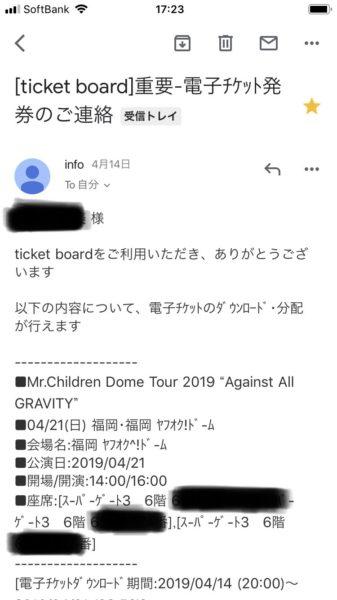 デジタルチケットのメール