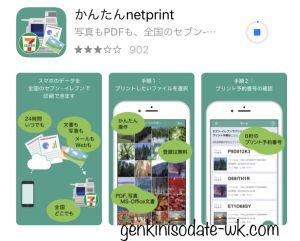 かんたんネットプリント アプリ