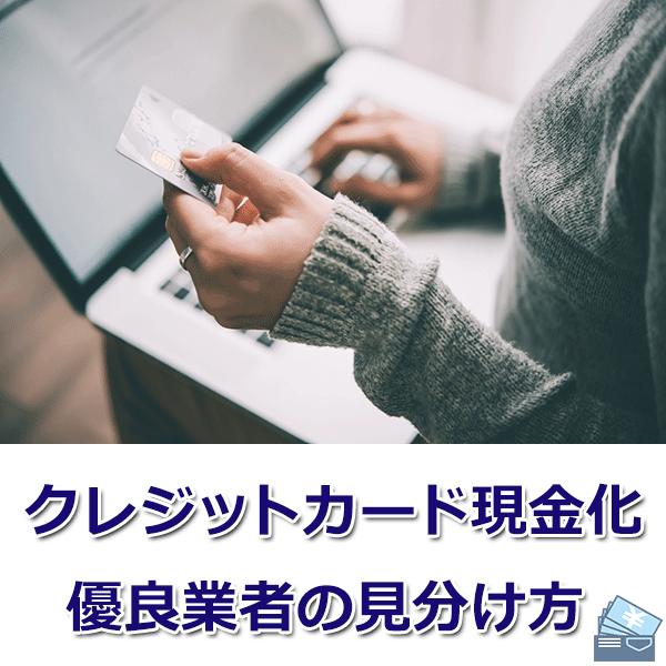 【クレジットカード現金化】安全な優良店の見分け方