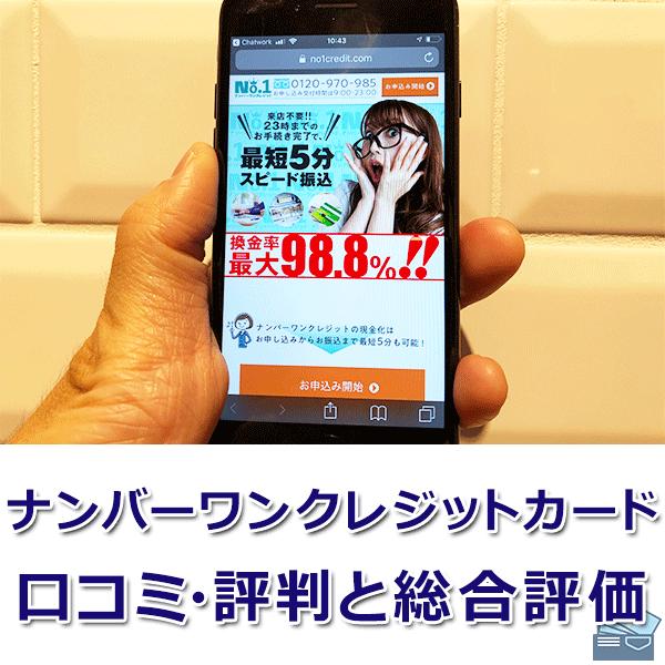 ナンバーワンクレジットカードの口コミ・評判