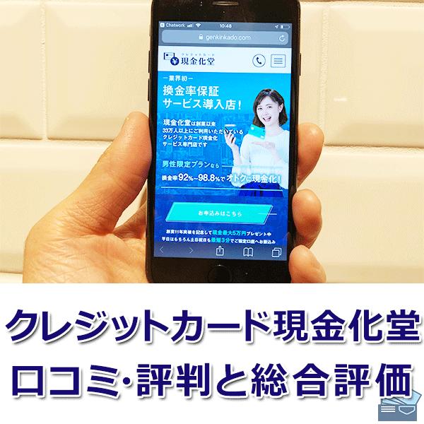 クレジットカード現金化堂(クレカ堂)の口コミ・評判