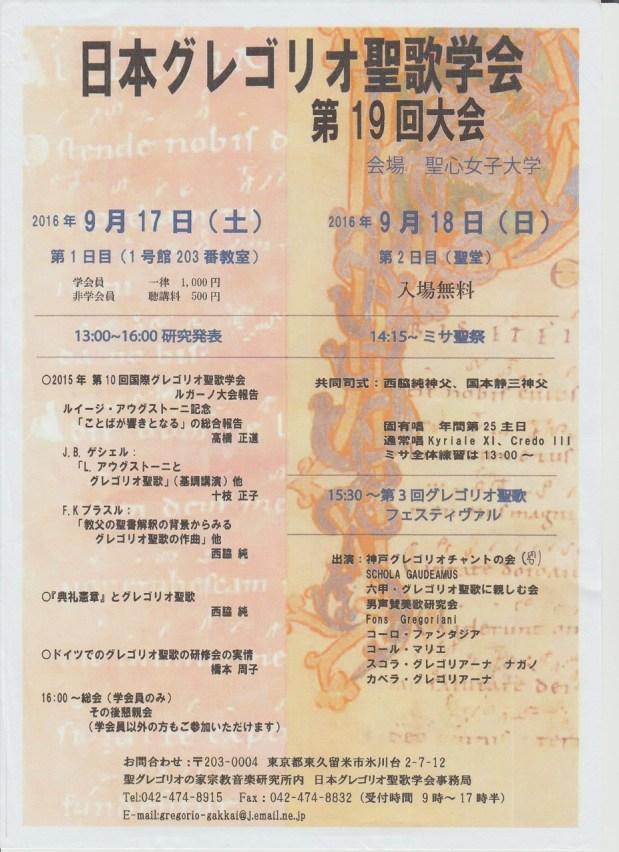 アガリアム合唱団→日本グレゴリオ聖歌学会