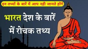 भारत रोचक तथ्य