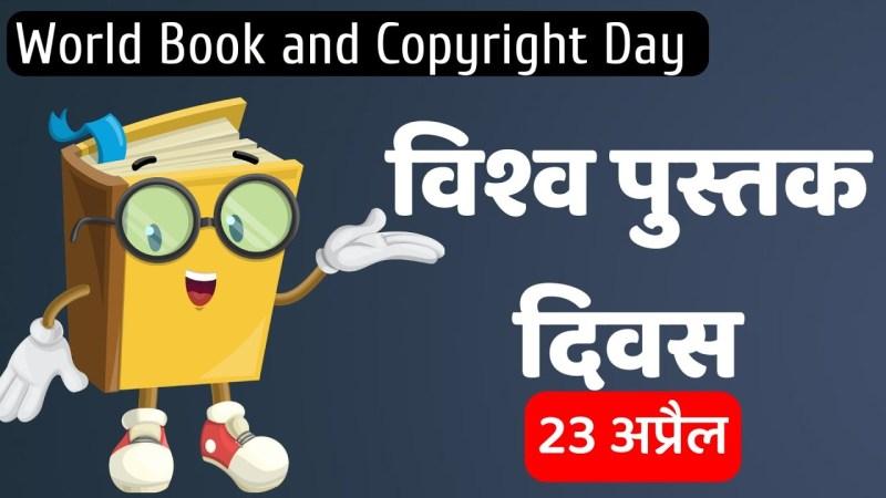 विश्व पुस्तक दिवस | World Book and Copyright Day