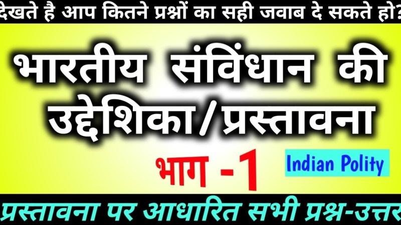 भारतीय संविधान की प्रस्तावना || भारत का संविधान