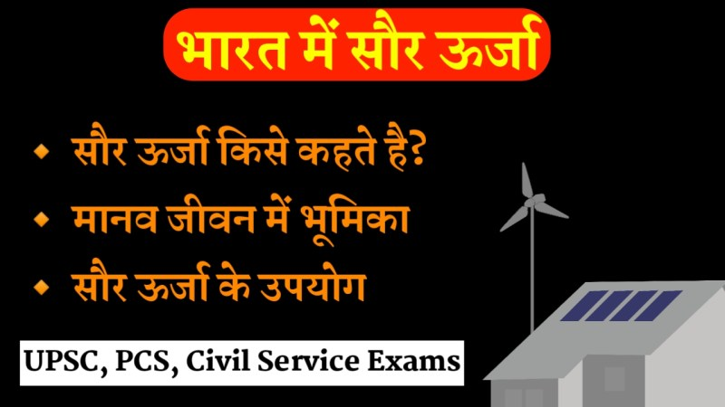भारतमेंसौरऊर्जा || Current Affairs