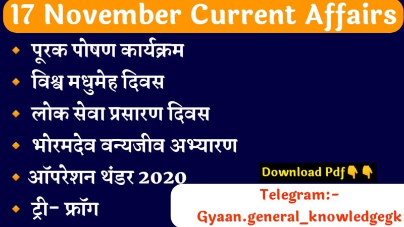 17 November 2020 Current affairs || 17 November Current affairs