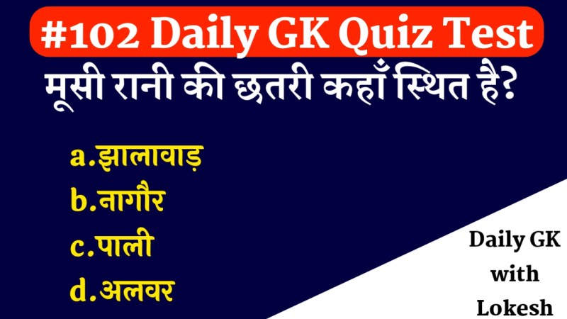 #102 GK Quiz Test || General Knowledge Question and Answers