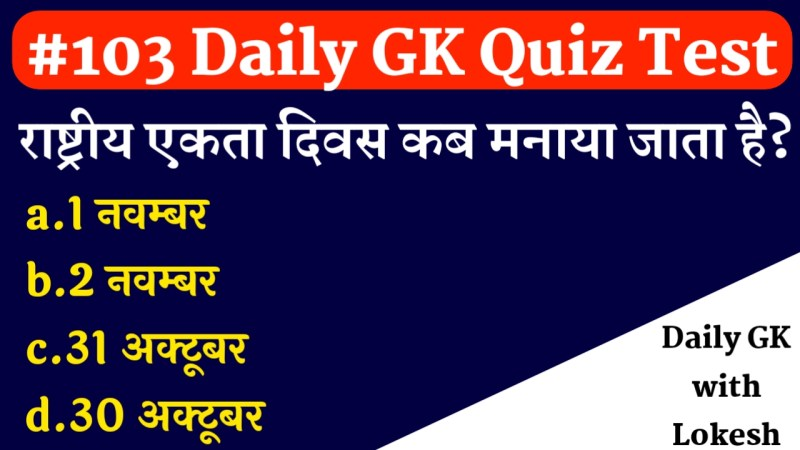 #103 || GK Quiz Test || Online Quiz Test