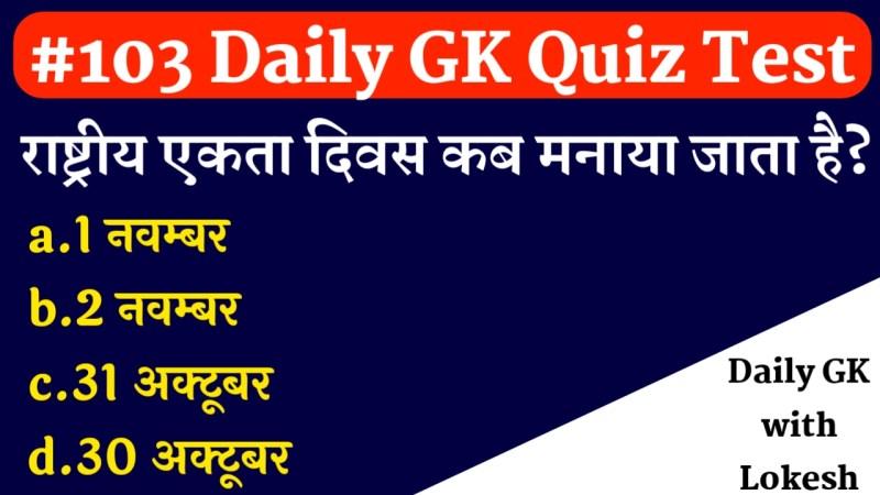 #103 || GK Quiz Test || Online Quiz Test