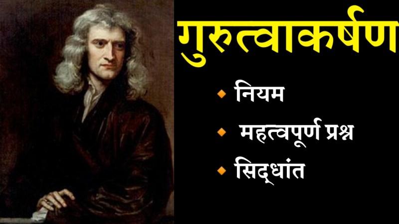 न्यूटन का गुरुत्वाकर्षण का नियम || गुरुत्वाकर्षण प्रश्न उत्तर