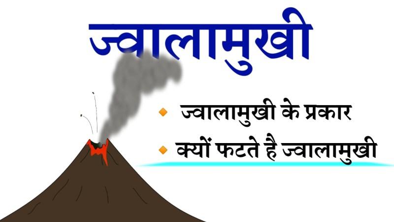 ज्वालामुखी क्या है || ज्वालामुखी की जानकारी