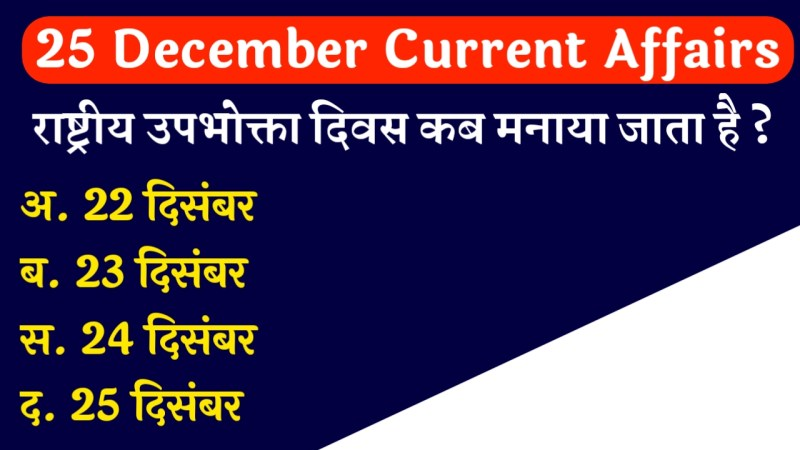 25 December 2020 Current Affairs || Current Affairs in Hindi
