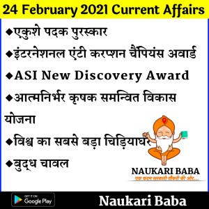 24 February 2021 Current Affairs