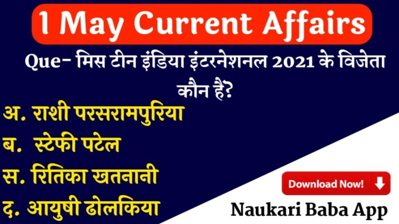 1 May 2021 Current Affairs || May 2021 Current Affairs