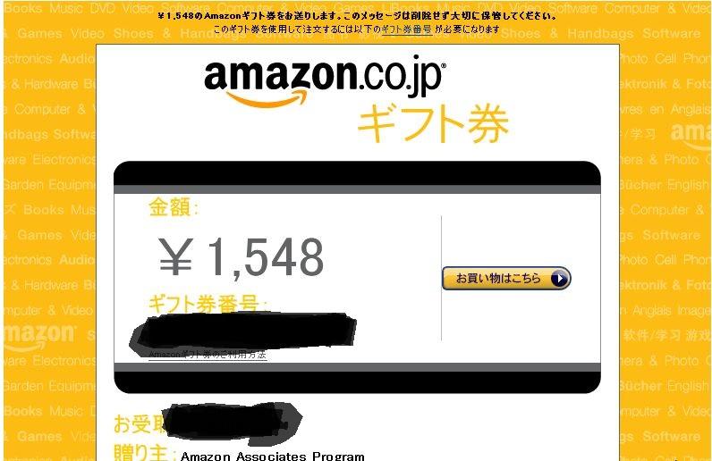 amazonギフト券の番号