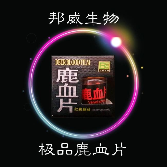 西藏进口鹿血片 (10颗装)-RM135