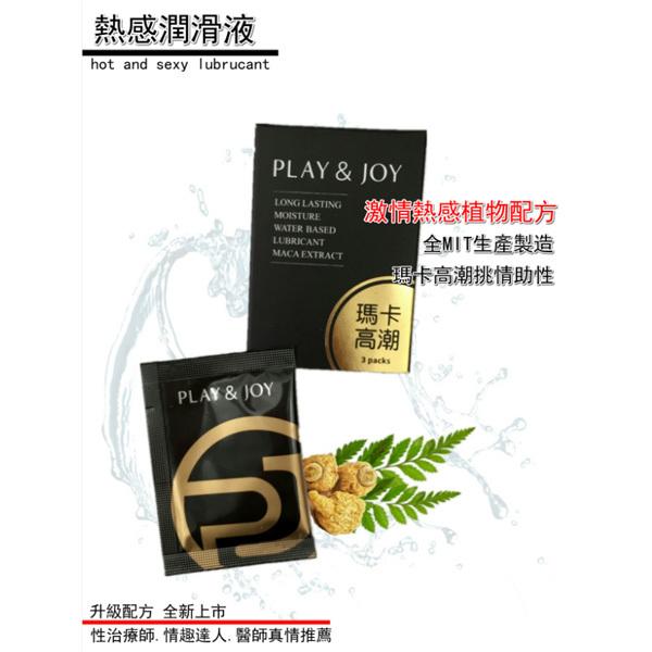 玛卡高潮 快感热感润滑延时随身包 3 in 1 (一盒3包)-RM65