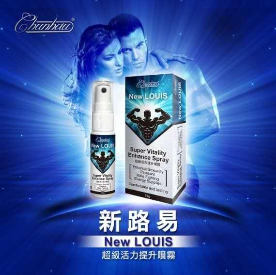 台湾进口 New Louis 新路易超级活力提升喷雾-RM240
