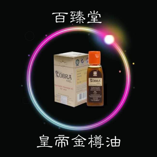 皇帝金樽油 (升级版)-RM140