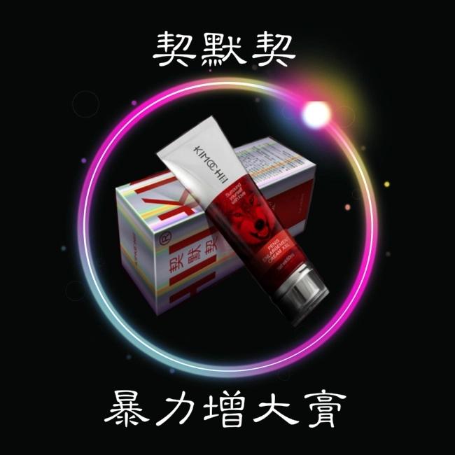 契默契增大膏 Kimochi (60ml)-RM200