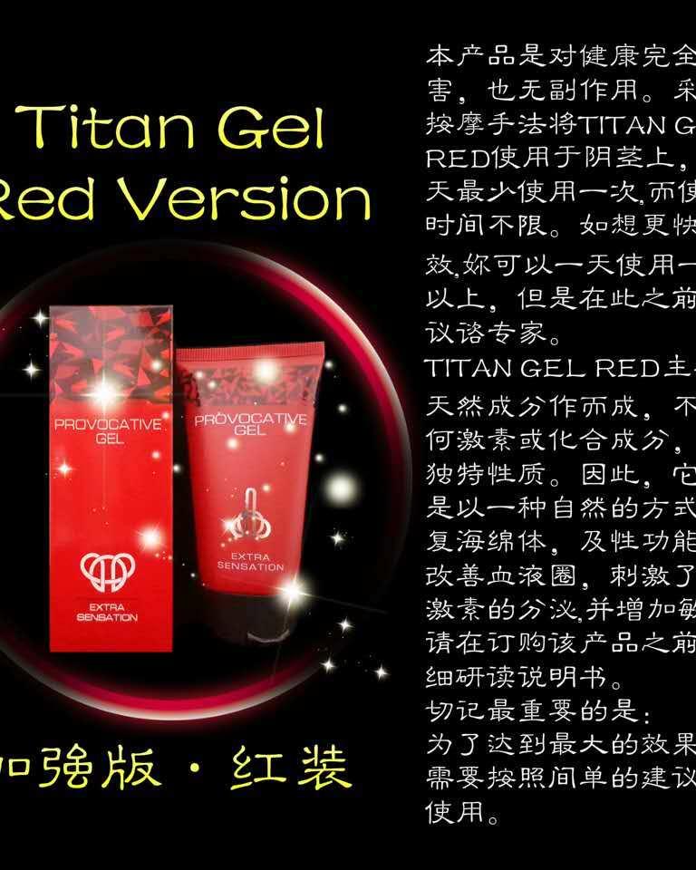 俄罗斯 Titan Gel 加强版 男用增大增粗按摩软膏-RM120