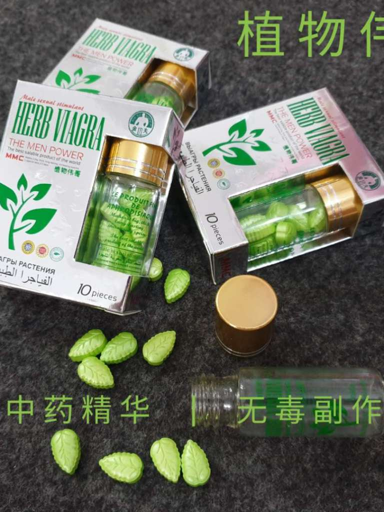 Tanam viagra ( Perubatan Cina)-RM170