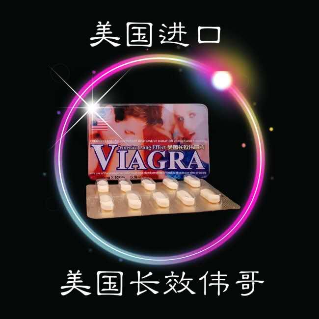 American Viagra 美国进口正品伟哥 (10颗装)-RM150