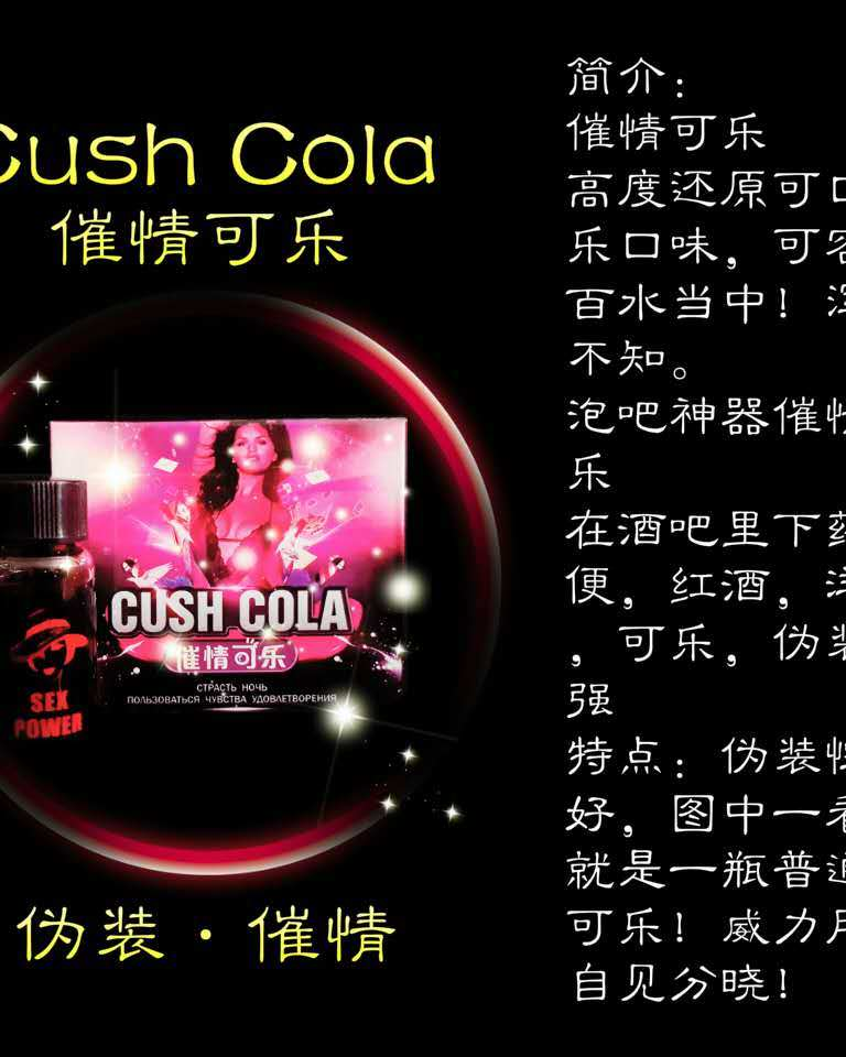 Sex drop cola-RM150