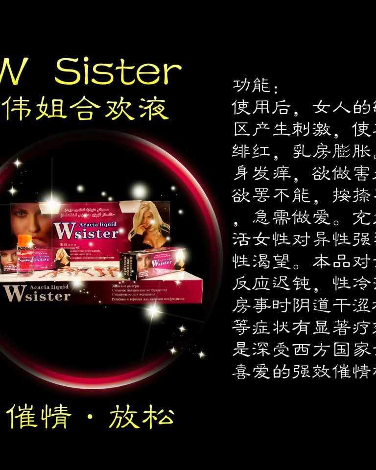 W Sister (8botel)-RM250