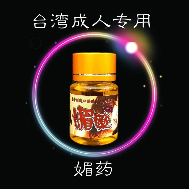 媚药 (台湾进口)-RM340
