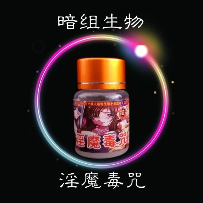 淫魔毒咒-RM340