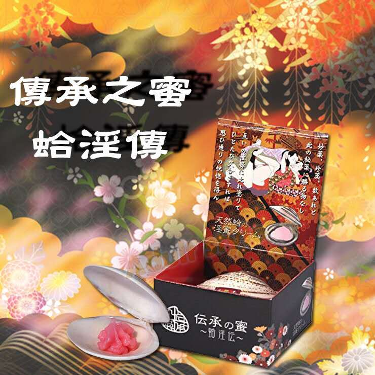 日本进口正品 传承之蜜蛤淫传-RM300