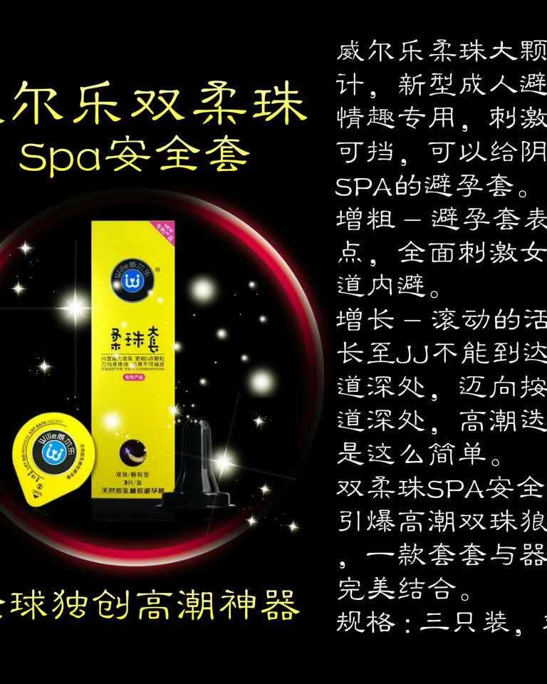 双柔珠SPA安全套 (3只装)-RM58
