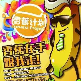 香蕉计划-RM58