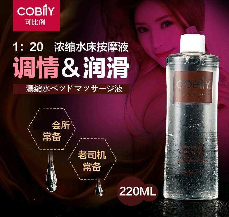 COBIIY 1:20 超浓缩人体润滑剂 (220ml)-RM75