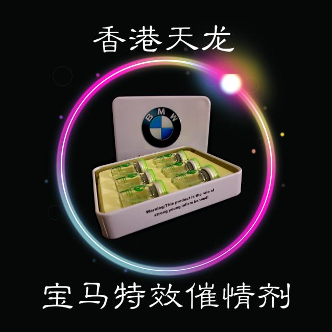 BMW宝马催情水 (六瓶装)-RM250