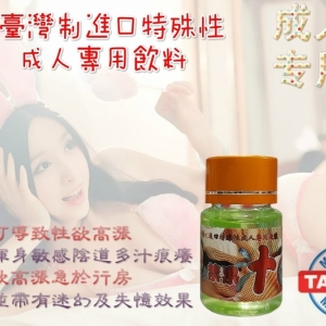 禁果汁 Fruit Of Forbidden Sexdrop RM 300