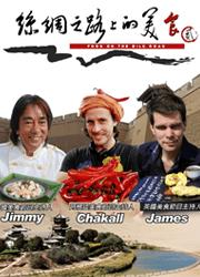 絲綢之路上的美食2∣紀錄片推薦∣好看紀錄片∣documentaries∣good documentary∣紀實