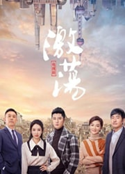 激蕩Roaring Waves∣電視劇推薦∣好看電視劇∣tv drama∣good tv series