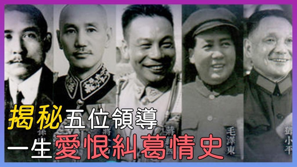 揭秘檔案孫中山 蔣中正 蔣經國 毛澤東 鄧小平情史∣《領導情史》紀錄片youtube線上看