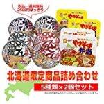 北海道限定のカップ麺、日清食品 どん兵衛/マルちゃんやきそば弁当の詰め合わせ