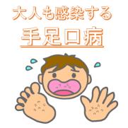 大人も感染する手足口病の症状や治療方法