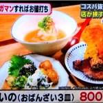 お得!エビが3本と季節の野菜に特製タレの天丼が950円!
