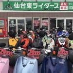 店舗仙台東ライダース