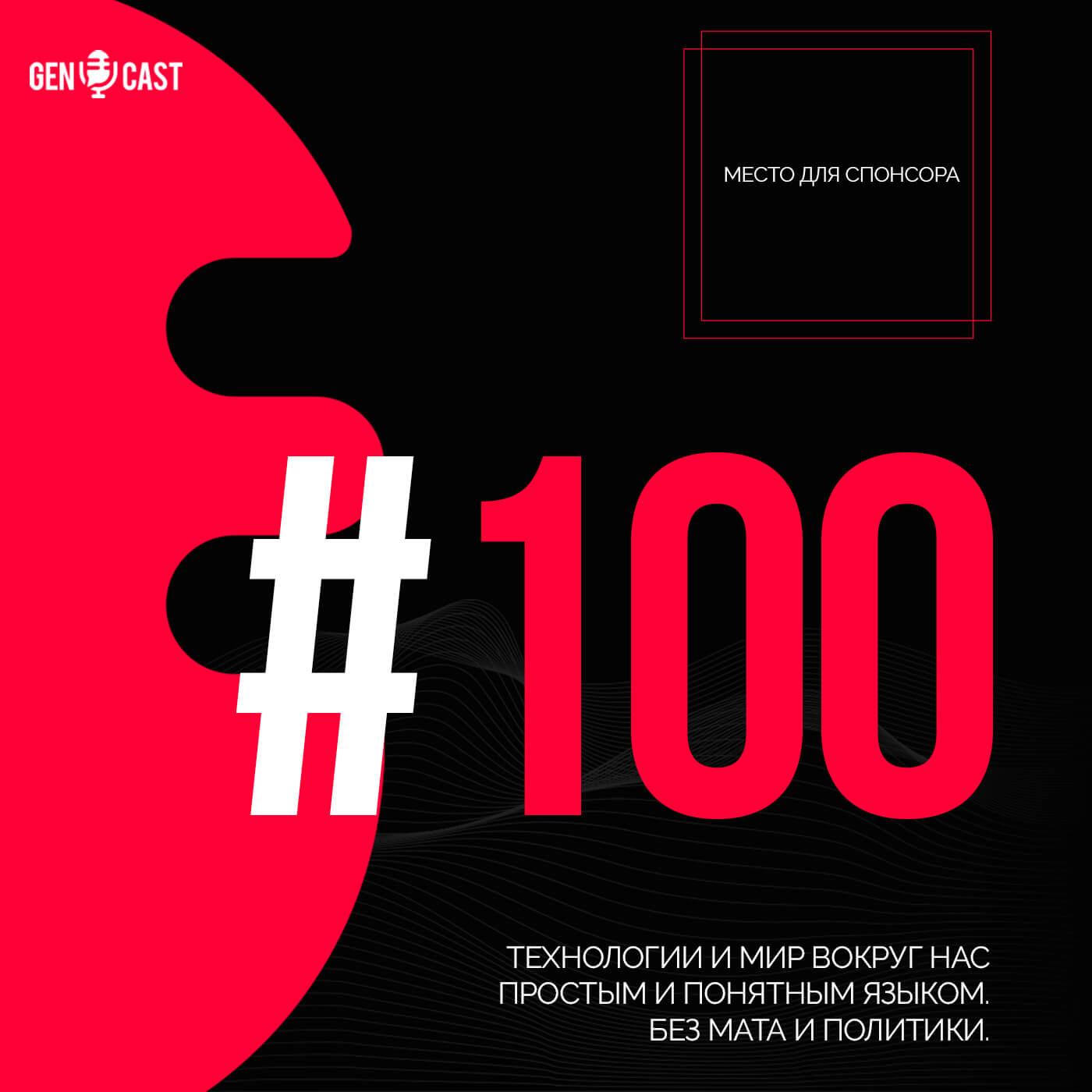 Юбилейный выпуск номер 100 о том, как сделать жизнь человечества лучше