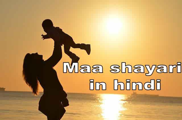 maa shayari in hindi-