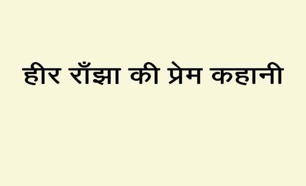 Heer ranjha story in hindi