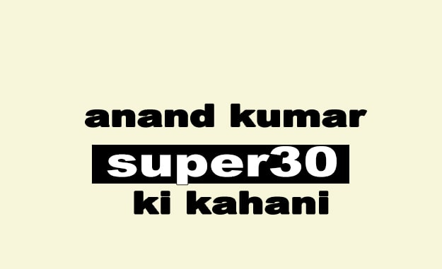 anand kumar super30